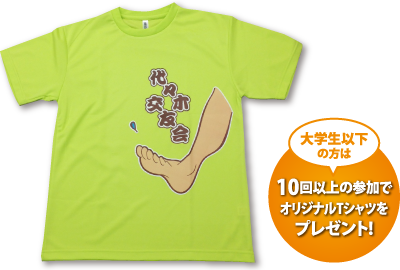 オリジナルTシャツ 大学生以下の方は10回以上の参加でオリジナルTシャツをプレゼント!
