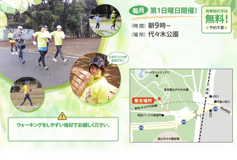毎月第1日曜日開催! 時間:朝9時~ 場所:代々木公園 初参加の方は無料!予約不要