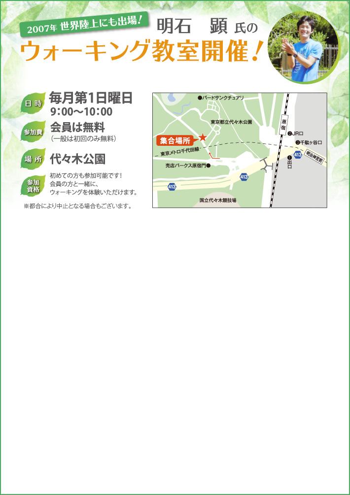 2007年 世界陸上にも出場!明石 顕氏のウォーキング教室開催!